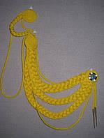 Аксельбант желтый