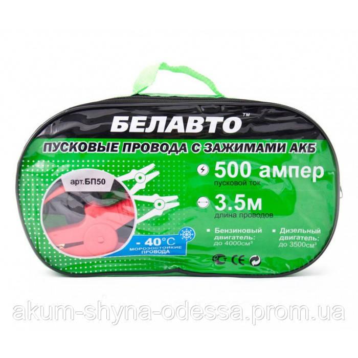 Провода прикуривателя БЕЛАВТО БП50 500А