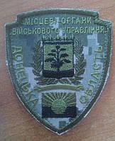 Шеврон Донецкая область Собственное производство