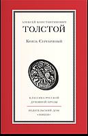 Князь Серебряный. Толстой Алексей Константинович