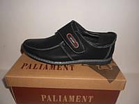 Туфли школьные р34,35 для мальчика ТМ Paliament