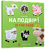 На подвір'ї. In the yard