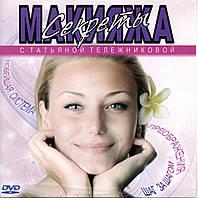 Компакт-диск Секреты Макияжа от Т.Тележниковой