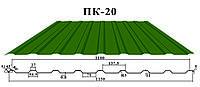 Профнастил ПК/ПС-20 кровельно-стеновой