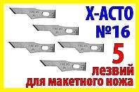 Макетный нож лезвия 5шт №16 X-ACTO модельный нож цанговый зажим хобби моделирование цанга, фото 1