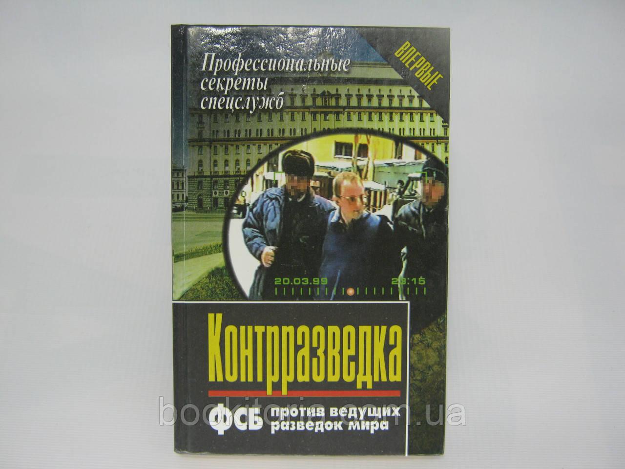Елизаров А. Контрразведка. ФСБ против ведущих разведок мира (б/у).