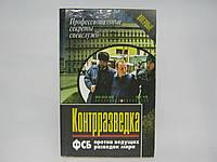 Елизаров А. Контрразведка. ФСБ против ведущих разведок мира (б/у)., фото 1