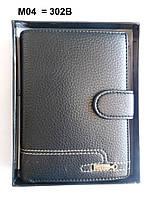 Портмоне Dream + автодокументы+ паспорт M04-302В