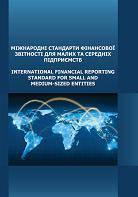 Безверхий К.В. Міжнародні стандарти фінансової звітності для малих та середніх підприємств. Практичний посібник