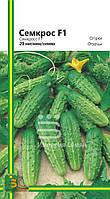 Семена огурца Семкросс F1(любительская упаковка) 20 шт.