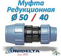 Редукционная муфта д.50/40 - зажимная, компрессионная