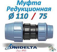 Редукционная муфта д.110/90 - зажимная, компрессионная