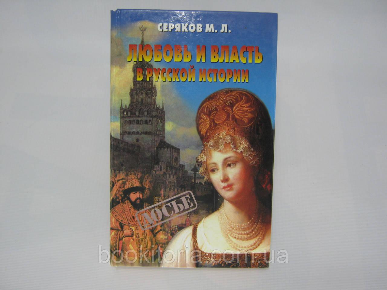 Серяков М.Л. Любовь и власть в русской истории (б/у).