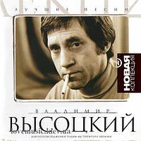 Музыкальный сд диск ВЛАДИМИР ВЫСОЦКИЙ Лучшие песни ч. 1 Новая коллекция (2003) (audio cd)