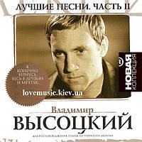 Музыкальный сд диск ВЛАДИМИР ВЫСОЦКИЙ Лучшие песни ч. 2 Новая коллекция (2004) (audio cd)