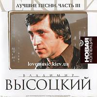 Музыкальный сд диск ВЛАДИМИР ВЫСОЦКИЙ Лучшие песни ч. 3 Новая коллекция (2006) (audio cd)