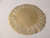 Ажурная салфетка под торт круглая золото D20см(02189)