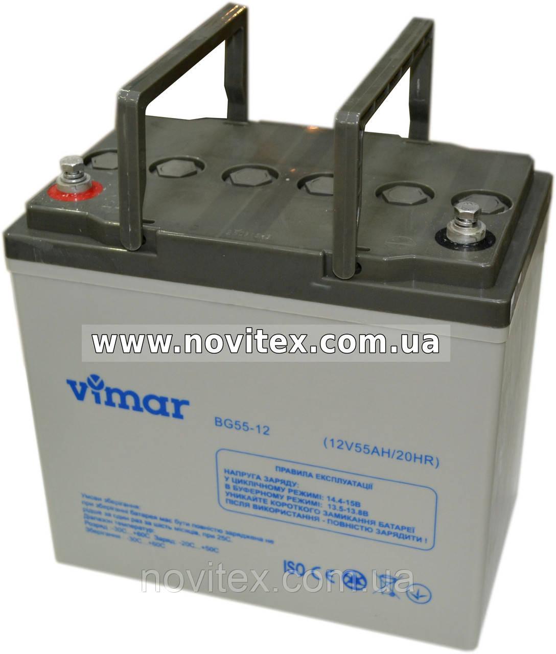Аккумулятор гелевый Vimar BG55-12 12В 55Ah