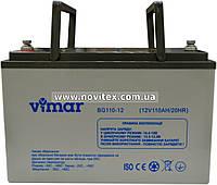 Аккумулятор гелевый Vimar BG110-12 12В 110Ah, фото 1