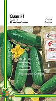 Семена огурца Смак F1 (любительская упаковка) 20 шт.
