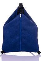"Взрослый рюкзак - сумка "" Cosy"" (глубокий синий), фото 1"