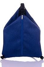 """Рюкзак - сумка """" Cosy"""" (глубокий синий)"""