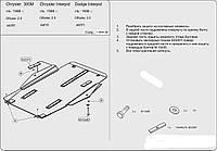 Защита двигателя Chrysler Intrepid1998-2004 V-2,7,двигун і КПП (Крайслер Интерпид) (Kolchuga)