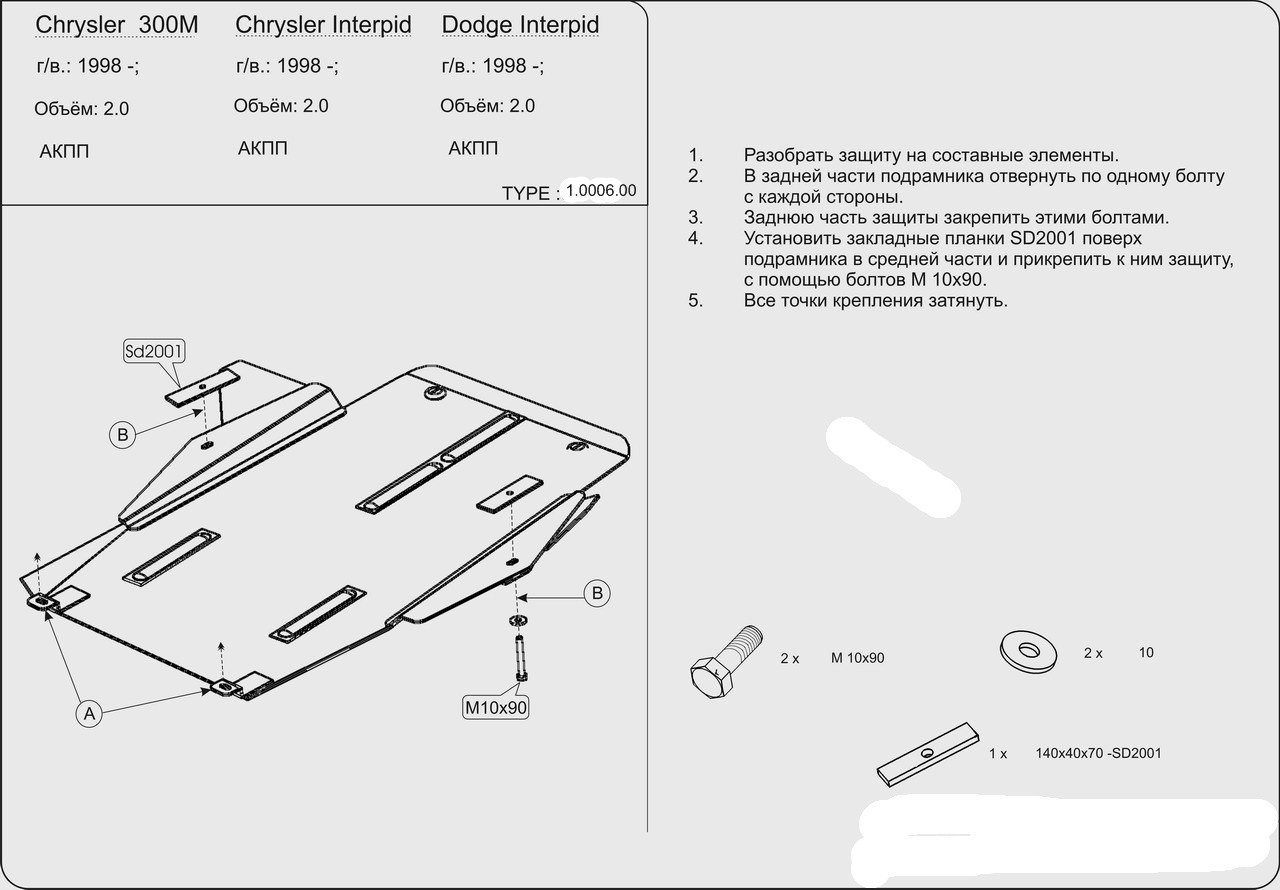Защита картера Dodge Intrepid 1998-2004 V-2,7,двигун і КПП (Додж Интерпид) (Kolchuga)