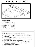 Защита картера Ford Probe1989-1997 V-2.0; 2.4,двигун, КПП, радиатор (Форд Проба) (Kolchuga)