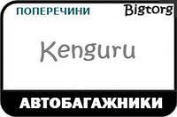 Багажники Kenguru (Кенгуру)