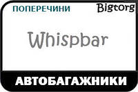 Автобагажники Whispbar