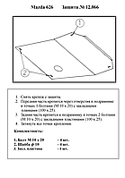 Защита картера двигателя Mazda 626 GE1991-1997 oкрім 2,0i, 2.5D i 2.5-V6, двигун, КПП, радіатор ( Мазда 626 GE