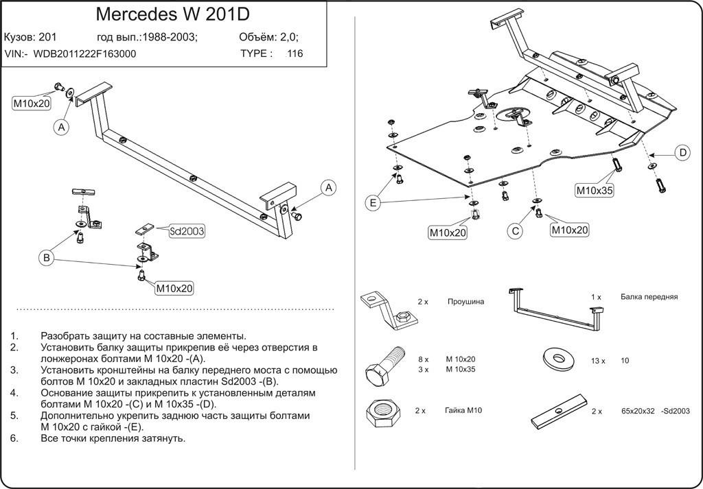 Защита двигателя Mercedes-Benz W 201 1982-1993 V-2,0 D, V2,5 D,двигун, радіатор ( Мерседес Бенс