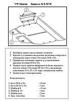 Защита картера Seat Alhambra1996-2010 V-всі,двигун і КПП (Сеат Альхарма) (Kolchuga)