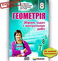 Геометрія 8 клас Нова програма Збірник задач і контрольних робіт Авт: Мерзляк А. Вид-во: Гімназія