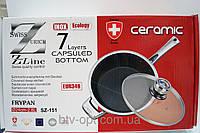 Сковородка Swiss Zurich 24cм SZ-151, кастрюли, нержавеющие кастрюли, сковородки, кухонная посуда, качество