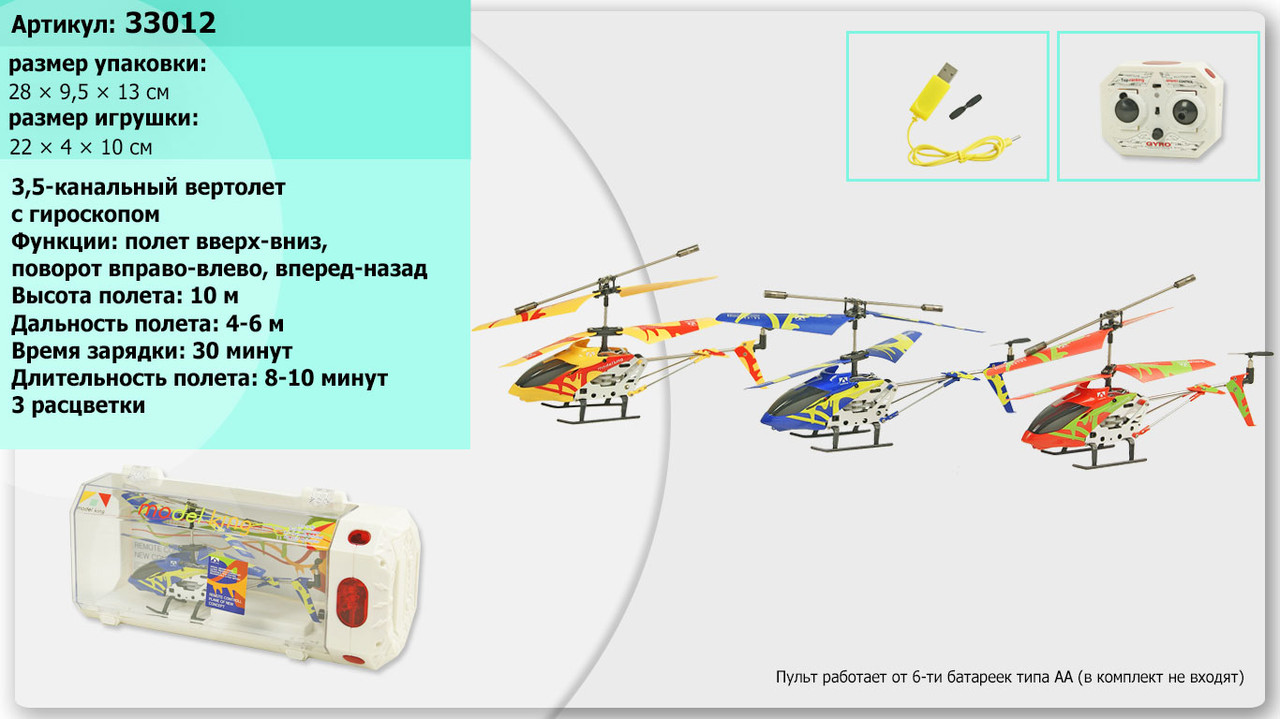 Радиоуправляемый Вертолет Model King 33012