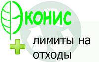 Изменения по лимитам на отходы?