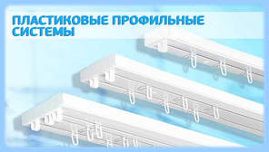 Пластиковые потолочные карнизы для штор