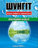 Как приготовить шунгитовую воду