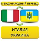 Из Италии в Украину
