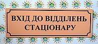 Табличка Вхід до стаціонару