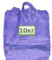 Сетка для овощей на 10кг фиолетовая с ручками