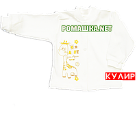 Детская кофточка р. 74 ткань КУЛИР 100% тонкий хлопок ТМ Алекс 3172 Бежевый