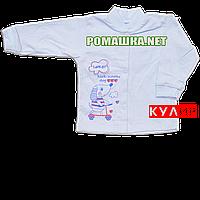 Детская кофточка р. 68 ткань КУЛИР 100% тонкий хлопок ТМ Алекс 3172 Голубой