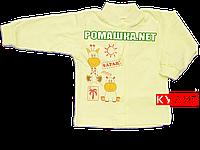 Детская кофточка р. 74 ткань КУЛИР 100% тонкий хлопок ТМ Алекс 3172 Желтый