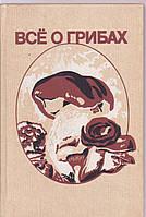 Всё о грибах М.В. Горленко Л.В.Гарибова