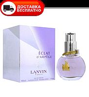Женская парфюмированная вода  Lanvin Eclat d'Arpege EDP 100 ml