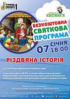 БЕЗКОШТОВНЕ СВЯТО «Різдвяна історія»