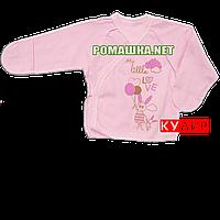 Распашонка для новорожденного р. 56 с царапками ткань КУЛИР 100% тонкий хлопок ТМ Алекс 3170 Розовый1